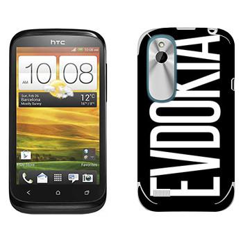 Виниловая наклейка «Evdokia» на телефон HTC Desire X