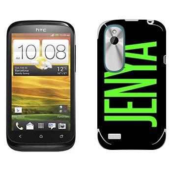 Виниловая наклейка «Jenya» на телефон HTC Desire X