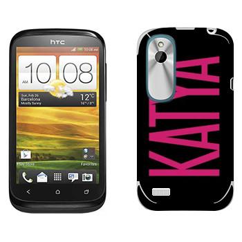 Виниловая наклейка «Katya» на телефон HTC Desire X