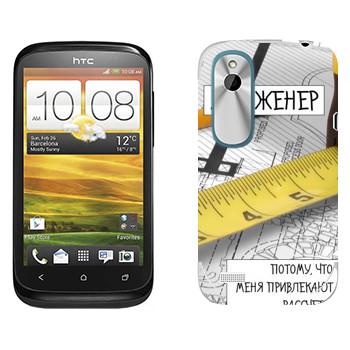 Виниловая наклейка «Профессия Инженер» на телефон HTC Desire X