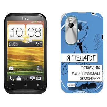 Виниловая наклейка «Профессия Педагог» на телефон HTC Desire X