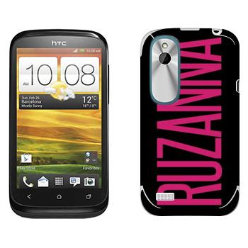 Виниловая наклейка «Ruzanna» на телефон HTC Desire X