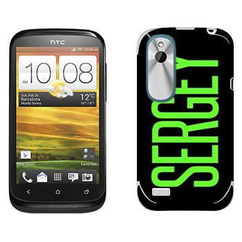 Виниловая наклейка «Sergey» на телефон HTC Desire X