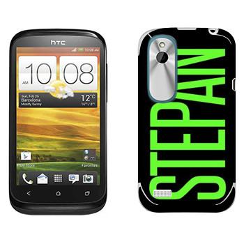 Виниловая наклейка «Stepan» на телефон HTC Desire X