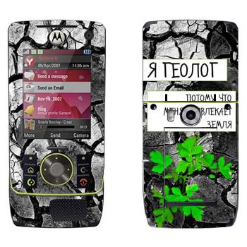 Виниловая наклейка «Профессия Геолог» на телефон Motorola Z8 Rizr