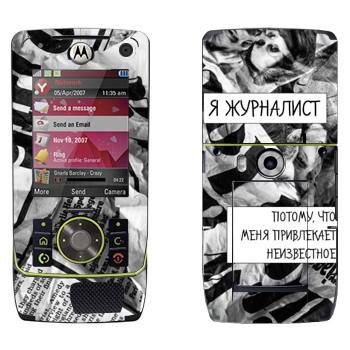 Виниловая наклейка «Профессия Журналист» на телефон Motorola Z8 Rizr