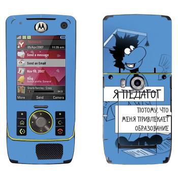 Виниловая наклейка «Профессия Педагог» на телефон Motorola Z8 Rizr