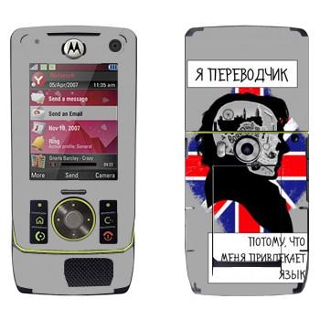 Виниловая наклейка «Профессия Переводчик» на телефон Motorola Z8 Rizr