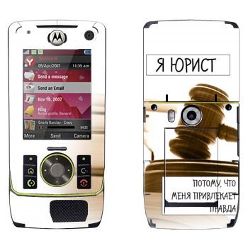 Виниловая наклейка «Профессия Юрист» на телефон Motorola Z8 Rizr