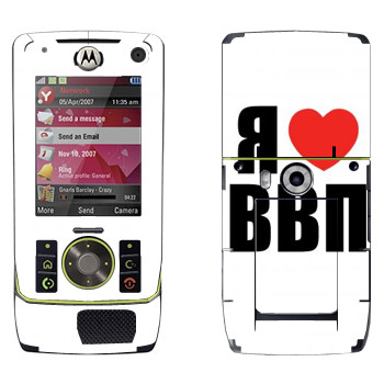 Виниловая наклейка «Я люблю ВВП» на телефон Motorola Z8 Rizr