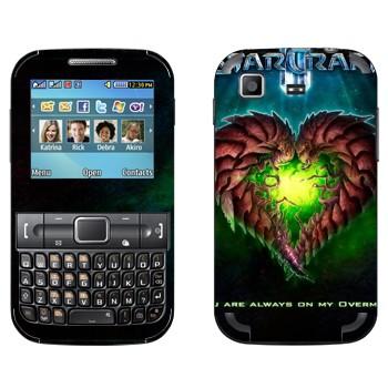 Виниловая наклейка «Валентинка из личинок - StarCraft 2» на телефон Samsung C3222 Duos
