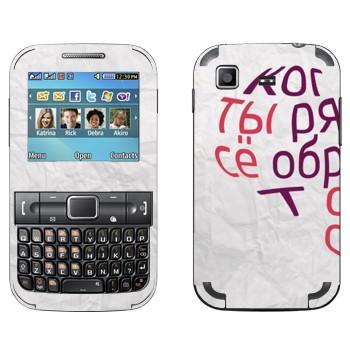 Виниловая наклейка «Когда ты рядом... первая половина - День Святого Валентина» на телефон Samsung C3222 Duos