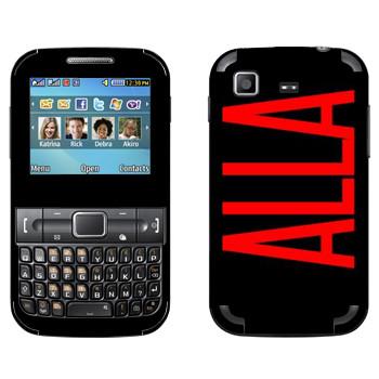Виниловая наклейка «Alla» на телефон Samsung C3222 Duos