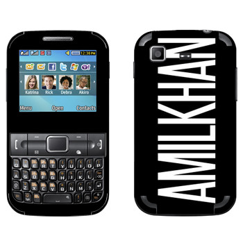 Виниловая наклейка «Amilkhan» на телефон Samsung C3222 Duos