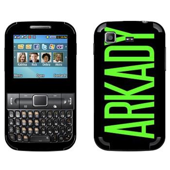 Виниловая наклейка «Arkady» на телефон Samsung C3222 Duos