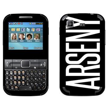 Виниловая наклейка «Arseny» на телефон Samsung C3222 Duos