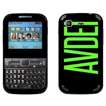 Виниловая наклейка «Avdei» на телефон Samsung C3222 Duos