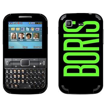 Виниловая наклейка «Boris» на телефон Samsung C3222 Duos