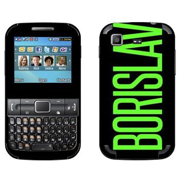 Виниловая наклейка «Borislav» на телефон Samsung C3222 Duos