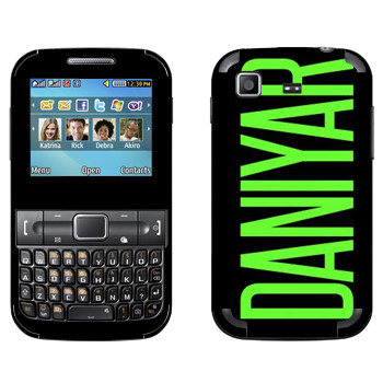 Виниловая наклейка «Daniyar» на телефон Samsung C3222 Duos