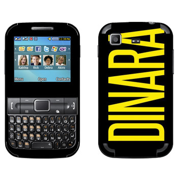 Виниловая наклейка «Dinara» на телефон Samsung C3222 Duos