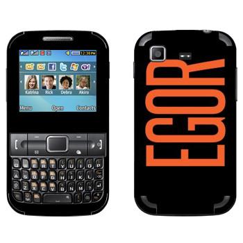 Виниловая наклейка «Egor» на телефон Samsung C3222 Duos