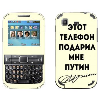 Виниловая наклейка «Этот телефон подарил мне Путин» на телефон Samsung C3222 Duos