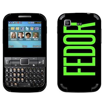 Виниловая наклейка «Fedor» на телефон Samsung C3222 Duos