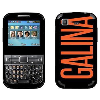 Виниловая наклейка «Galina» на телефон Samsung C3222 Duos