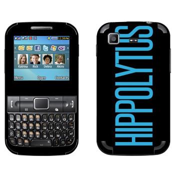Виниловая наклейка «Hippolytus» на телефон Samsung C3222 Duos