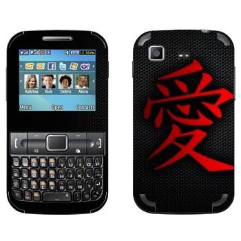 Виниловая наклейка «Иероглиф Любовь» на телефон Samsung C3222 Duos