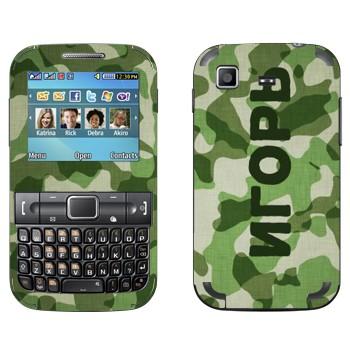 Виниловая наклейка «Имя Игорь» на телефон Samsung C3222 Duos