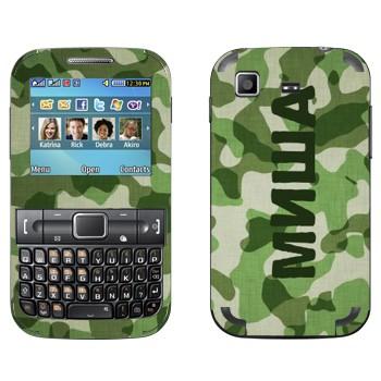 Виниловая наклейка «Имя Миша» на телефон Samsung C3222 Duos