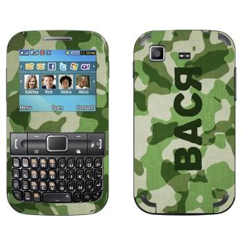 Виниловая наклейка «Имя Вася» на телефон Samsung C3222 Duos