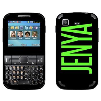 Виниловая наклейка «Jenya» на телефон Samsung C3222 Duos