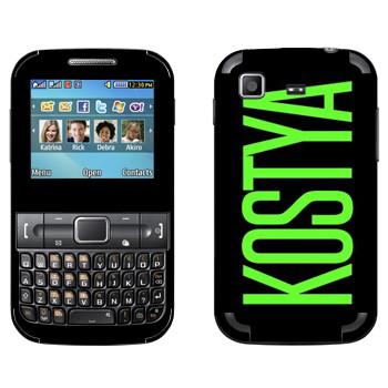 Виниловая наклейка «Kostya» на телефон Samsung C3222 Duos