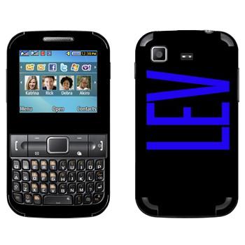 Виниловая наклейка «Lev» на телефон Samsung C3222 Duos