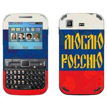 Виниловая наклейка «Люблю Россию!» на телефон Samsung C3222 Duos