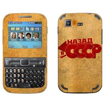 Виниловая наклейка «Надпись: Назад в СССР» на телефон Samsung C3222 Duos