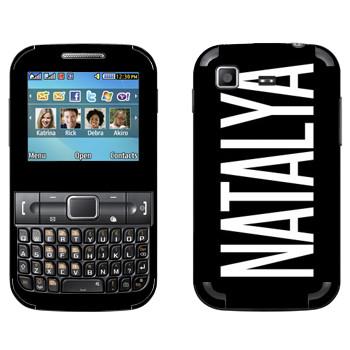 Виниловая наклейка «Natalya» на телефон Samsung C3222 Duos