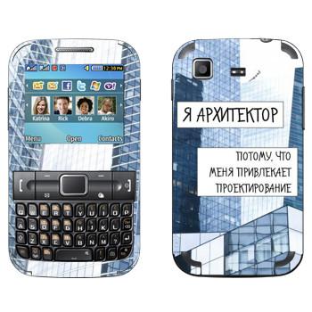 Виниловая наклейка «Профессия Архитектор» на телефон Samsung C3222 Duos