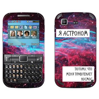 Виниловая наклейка «Профессия Астроном» на телефон Samsung C3222 Duos