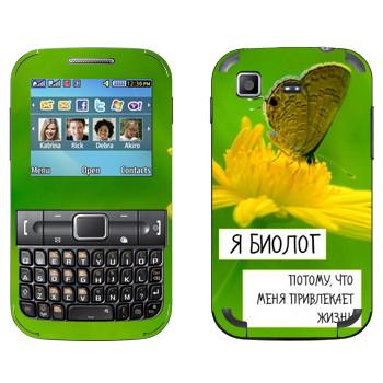 Виниловая наклейка «Профессия Биолог» на телефон Samsung C3222 Duos