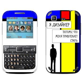 Виниловая наклейка «Профессия Дизайнер» на телефон Samsung C3222 Duos