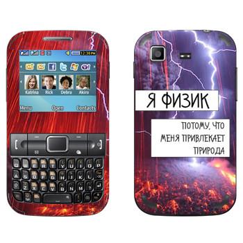 Виниловая наклейка «Профессия Физик» на телефон Samsung C3222 Duos