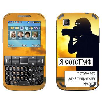 Виниловая наклейка «Профессия Фотограф» на телефон Samsung C3222 Duos