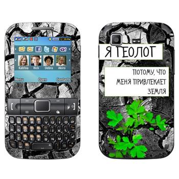 Виниловая наклейка «Профессия Геолог» на телефон Samsung C3222 Duos