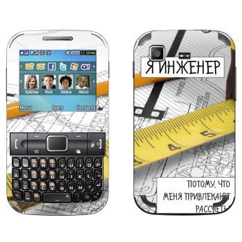 Виниловая наклейка «Профессия Инженер» на телефон Samsung C3222 Duos