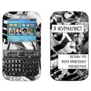 Виниловая наклейка «Профессия Журналист» на телефон Samsung C3222 Duos