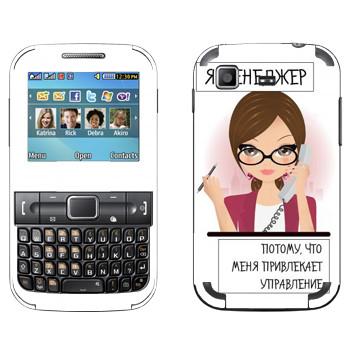 Виниловая наклейка «Профессия Менеджер» на телефон Samsung C3222 Duos